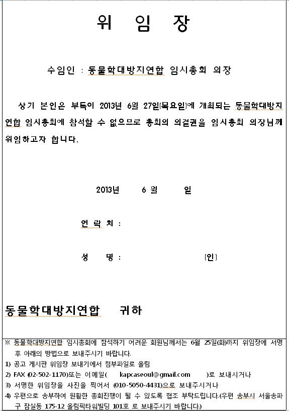 위임장그림파일.JPG